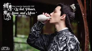 [ Eng/Pinyin ] The Love by Hypnotic OST | Wind, Flower, Snow, and Moon - Alen Fang
