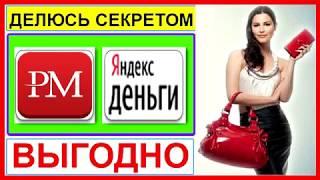 видео Обмен Perfect Money USD на Яндекс   видеo Обмен Perfect Money USD нa Яндекс