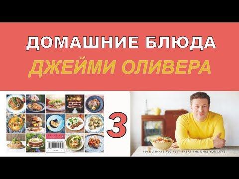 Домашние блюда Джейми Оливера. 3 серия
