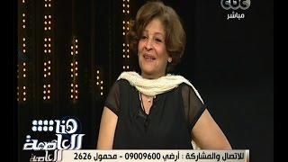 #هنا_العاصمة | شاهد...أسباب أختفاء عائشة الكيلاني عن التمثيل