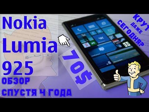 📱 Обзор Nokia Lumia 925 [2017]