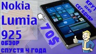 мобильный телефон Nokia Lumia 925 обзор