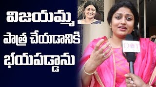 Yatra Movie Actress Ashrita ( YS Vijayamma Role) Comments On Her Role In Yatra Movie | Dot News