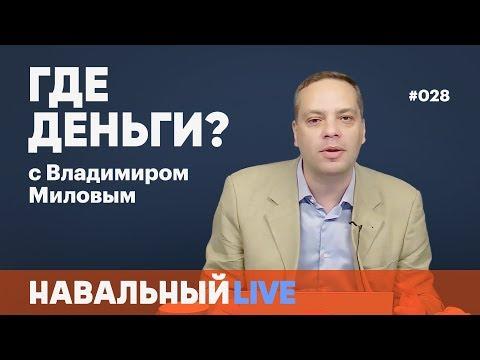 «Газпром» — национальное недостояние и причина роста тарифов ЖКХ