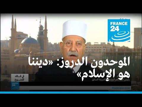 """الموحدون الدروز: """"ديننا هو الإسلام"""" thumbnail"""