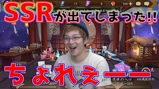 【陰陽師】SSR出してしまった!