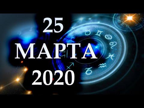 ГОРОСКОП НА 25 МАРТА 2020 ГОДА ДЛЯ ВСЕХ ЗНАКОВ ЗОДИАКА