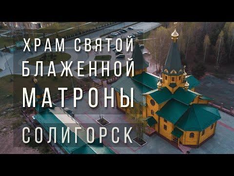 ХРАМ СВЯТОЙ БЛАЖЕННОЙ МАТРОНЫ МОСКОВСКОЙ. СОЛИГОРСК | 4k