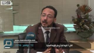 مصر العربية |  الفقي: 5 شروط لنجاح أي طرح بالبورصة المصرية