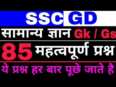 GK GS TOP QUESTION / SSC GD GK QUESTION / GK HINDI / SSC GD HINDI / GK TRICK / SSC GD GK GS QUESTION
