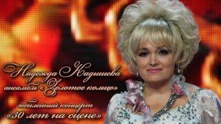 """Надежда Кадышева и ансамбль """"Золотое кольцо"""" - Юбилейный концерт """"30 лет на сцене"""""""