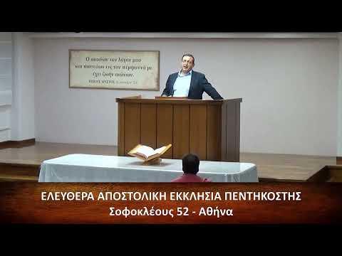 [4] Επιστολή Α' Πέτρου κεφ. β' 1-10 // Δανιήλ Γρίβας