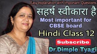 सहर्ष स्वीकारा है | Saharsh Swikara hai । Explanation। Aaroh 2 । Class 12 हिंदी