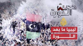 حديث الثورة- الأفق الليبي بعد خمس سنوات على الثورة