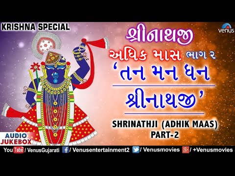 Shrinathji Bhajan - Adhik Maas -Vol 2   Tan Man Dhan Shrinathji   Jukebox  Superhit Gujarati Bhajans