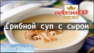 Рецепт Грибной суп с сыром