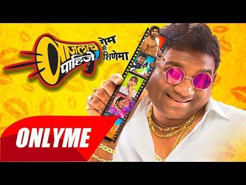 Vaajlaach Paahije - Game ki Shinema : Bhau Kadam, Girija Joshi, Aarti Solanki and Rajesh Bhosle