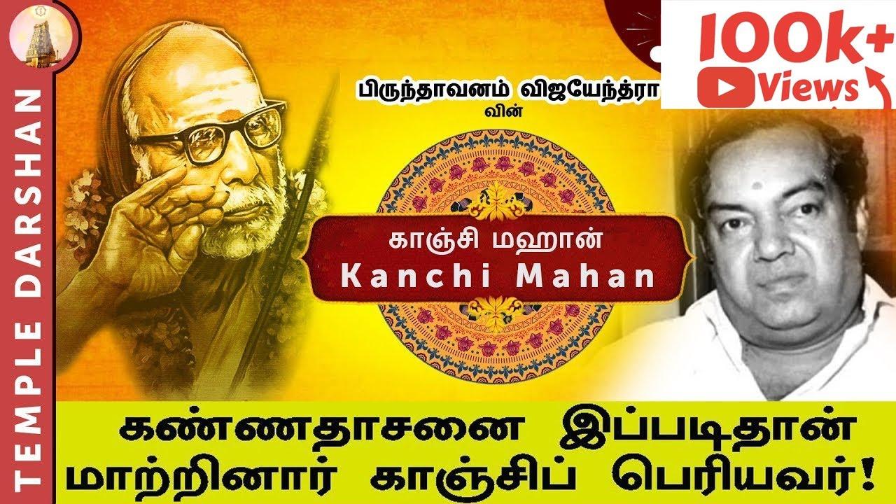 Maha Periyava | Kanchi Mahan | Kavingnar Kannadasan | Episode 1 |  #templedarshan - YouTube