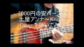 土屋アンナ〜Knock Down