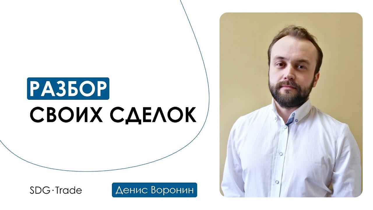 Разбор своих сделок. Денис Воронин. (06.07.2020)