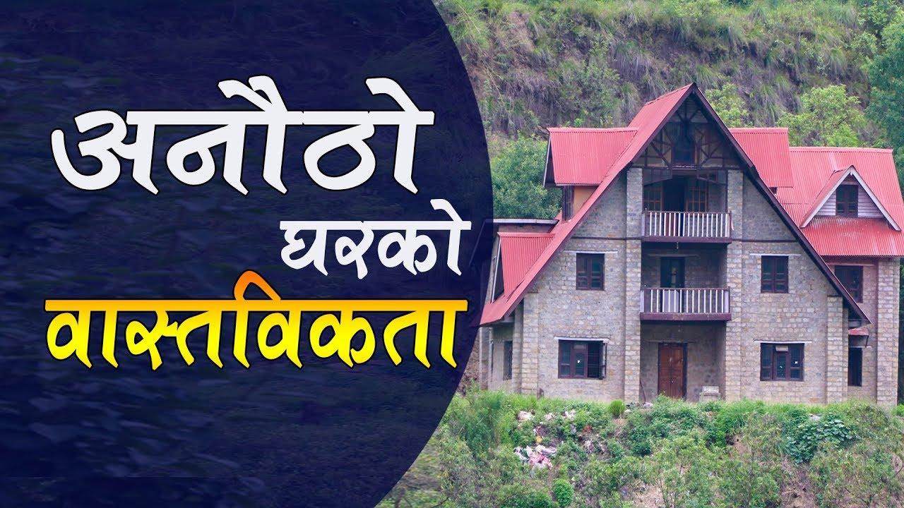 काठमाण्डौं आउँदा जाँदा देखिने घरको खास कुरा || Amazing House Prithvi Highway Nepal