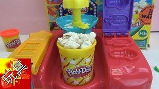 Play Doh 培乐多彩泥 有趣 爆米花薯条饮料 热狗 套餐  制作 玩具组套装 展示