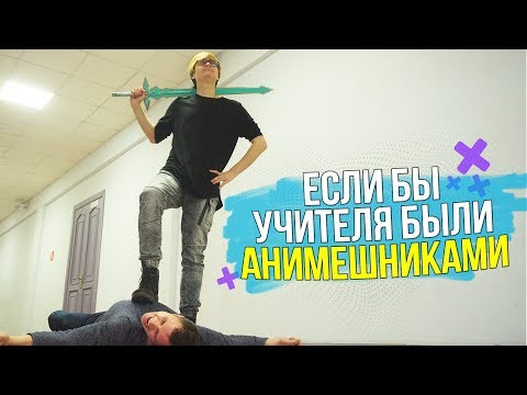 ЕСЛИ БЫ УЧИТЕЛЯ БЫЛИ АНИМЕШНИКАМИ 3