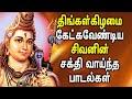 SHIVA BLESSES ALL YOUR POSSESSIONS | Lord Shivan Tamil Padalgal | Best Tamil Devotional Songs