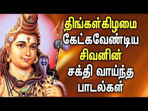 shiva-blesses-all-your-possessions-|-lord-shivan-tamil-padalgal-|-best-tamil-devotional-songs
