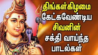 SHIVA BLESSES ALL YOUR POSSESSIONS | Lord Shivan Tamil Padalgal | Best Tamil Devotional Songs