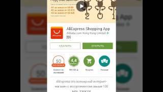 видео Скачать Алиэкспресс на компьютер бесплатно