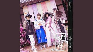 Hanryang (Feat. BIBI) (Prod. DinDin)