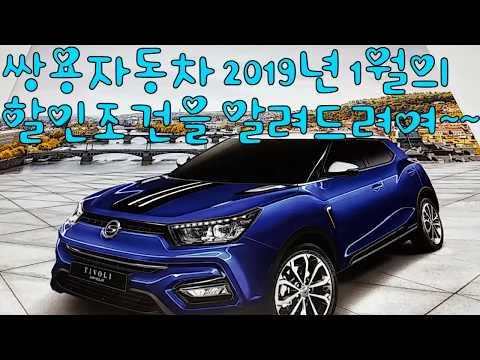 2019년 1월 쌍용자동차의 할인조건을 설명해드립니다!!