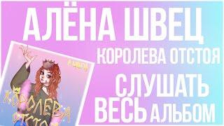 алёна швец - Королева Отстоя Альбом Полностью Весь Альбом