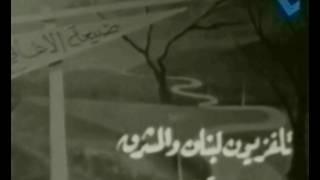 """Fairouz from """"Dayat Al Aghani""""  - فيروز - مشوار ,بكرا بيجي نيسان"""
