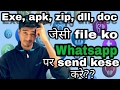 Send All Type File Like Exe | Zip | Doc | Apk Android | ON Whatsapp | All Type File by itech
