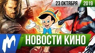 ❗ Игромания! НОВОСТИ КИНО, 23 октября (Бэтмен, Пиноккио, Сэм Рэйми, Толкин, Ходячие мертвецы)