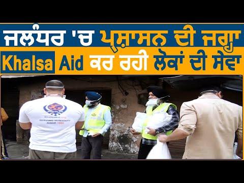 Jalandhar में प्रशासन की जगह Khalsa Aid कर रही लोगों की सेवा