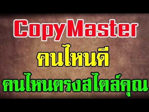 copy-master-คนไหนดีให้ตรงกับสไตล์เรา---social-trading-exness