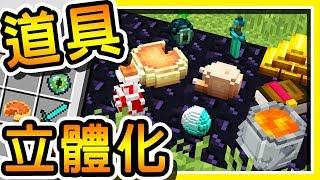 Minecraft 超好看 !! 把麥塊所有の道具【3D立體化】| 這應該正式加入遊戲裡 !!