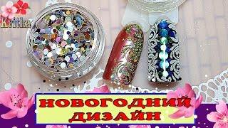 NAILS: Новогодний дизайн ногтей: Камифубики: Соколова Светлана(Яркий дизайн ногтей гель-лаком к новогодним праздникам. Простые технологии, эффектный результат. ↓ ↓ ↓..., 2016-11-16T15:49:19.000Z)