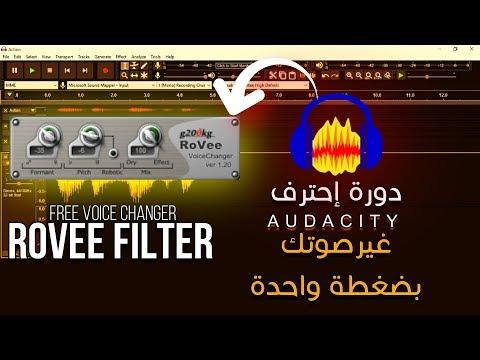 دورة إحترف Audacity | تغيير الصوت مع هذا الفلتر الرهيب