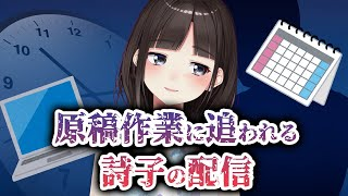 【雑談】締め切りに追われる詩子