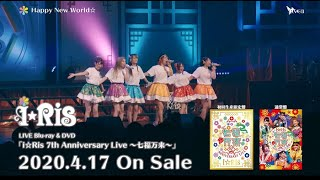 i☆Ris / 「7th Anniversary Live ~七福万来~」Blu-ray・DVDダイジェスト映像