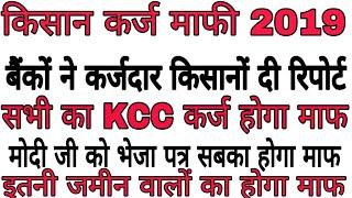 किसान कर्ज माफी 2019 // बैंकों ने किसानों की दी रिपोर्ट// मोदी जी को भेजा पत्र  किसानों का KCC माफ