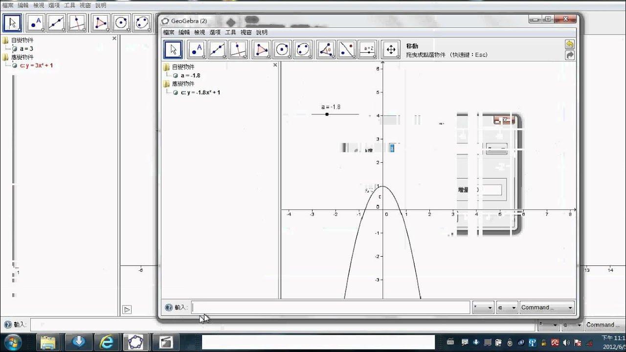 Geogebra 基本拋物線函數(可類推一般之 y=f(x)函數) 繪圖結合動態按鈕.avi - YouTube