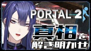 【PORTAL2】パワーisパワー【長尾景/にじさんじ】