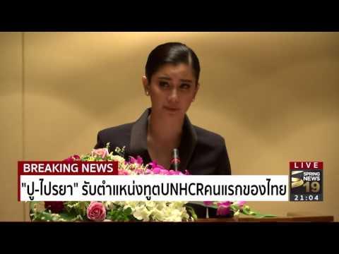 """""""ปู-ไปรยา"""" รับตำแหน่งทูต UNHCR คนแรกของไทย"""