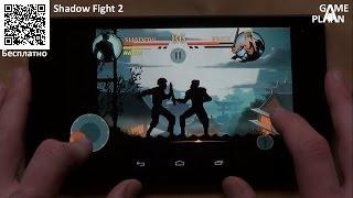 Shadow Fight 2 - Отличный файтинг для Android - обзор от Game Plan