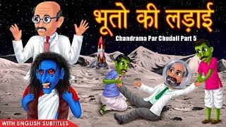 भूतो की लड़ाई | Chandrama Par Chudail | Part 5 | Hindi Stories | Dream Stories TV | kahaniya